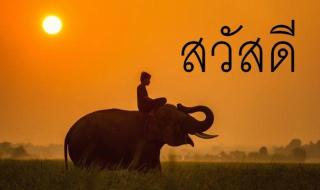 Mots thaïlandais